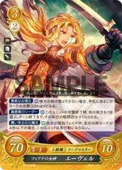 Eyvel: Goddess of Fiana B10-009R