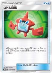 Rotom Dex - 056/060 - Uncommon