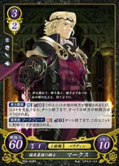 Xander: Nohr's Strongest Knight P05-002PR