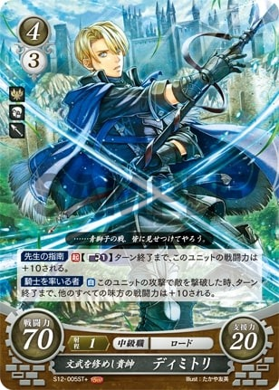 Fire Emblem 0 Cipher Three Houses Trading Card TCG B18-028ST Mercedes