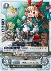 Apprentice Pegasus Knight: Emma B12-099N