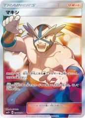 Wake - 056/050 - Full Art Super Rare