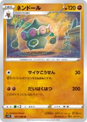 Claydol - 031/060 - Uncommon