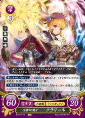 Clarine: Patrilineal Magic Prodigy B16-011R