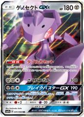Genesect-GX - 041/060 - RR - GX Holo