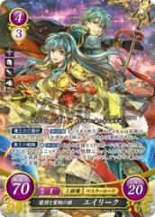 Eirika: Princess of Kindness and the Storm Blade B22-007SR