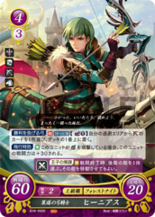 Innes: Strategic Bow Knight B18-095R