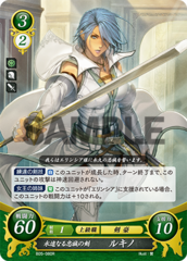 Lucia: Eternal Sword of Loyalty B05-080R