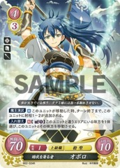 Oboro: Nohrian Slayer B02-024R