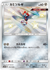 Kartana - 193/150 - Shiny Holo