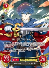 Marth: Savior of His Realm B01-001SR