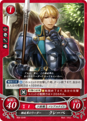 Clive: Leader of the Deliverance B09-024N