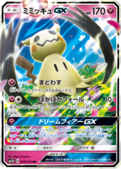 Mimikyu-GX - 038/050 - RR - GX Holo