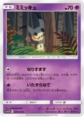 Mimikyu - 028/049 - Common