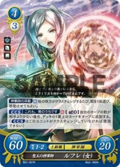 Robin (Female): High Deliverer B01-057R