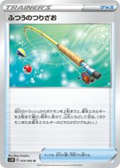 Fishing Rod - 054/060 - Uncommon
