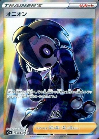 Wooper 034//076 Common NM Japanese Pokemon Legendary Heartbeat S3a