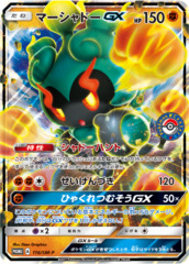 Marshadow-GX - 116/SM-P - Booster Pack Purchase - GX Holo