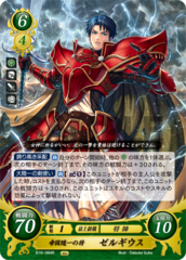 Zelgius: The Empire's Greatest General B16-084R
