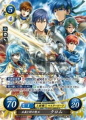 Chrom: Exalt of Justice and Bonds B17-018SR