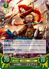 Scarlet-Haired Paladin: Titania B12-013R