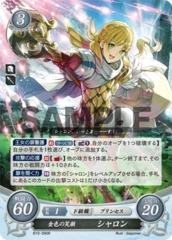 Sharena: Golden Smile B10-090R