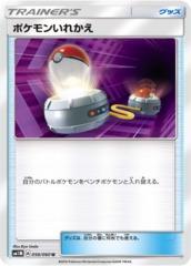 Switch - 056/060 - Uncommon