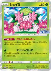 Shaymin - 225/SM-P - Pokemon Center 20th Anniversary - Holo