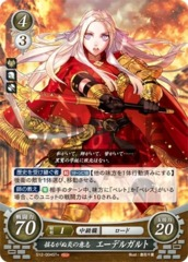 Edelgard: Unshakable Will of Flames S12-004ST+
