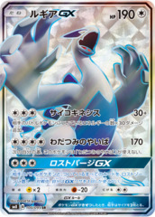 Lugia-GX - 100/095 - Full Art Secret Rare