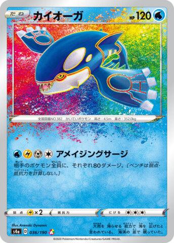Kyogre - 036/190 - Amazing Rare - Holo