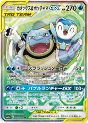 Blastoise & Piplup-GX - 070/064 - Full Art SR