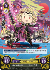 Eldigan: Young King of Nordion P07-015PR