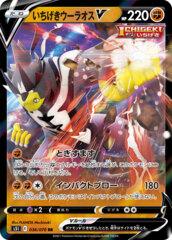 Single Strike Urshifu V - 036/070 - RR - V Holo