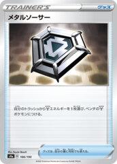 Metal Saucer - 166/190