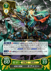 Nephenee: Patriotic War Princess B05-077R