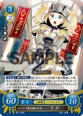 Lissa: Princess of Ylisse B01-059R