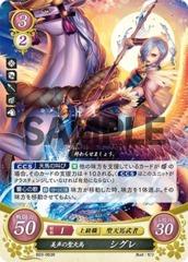 Shigure: Nightingale Warrior B03-063R