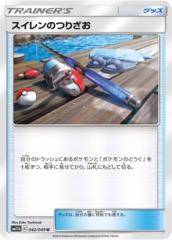 Lana's Fishing Rod - 042/049 - Uncommon