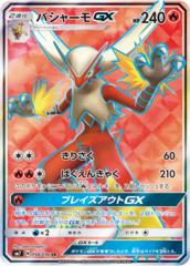 Blaziken-GX - 098/096 - Full Art SR