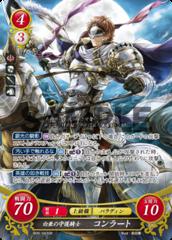 Conrad: White Guardian Knight B09-043SR