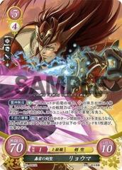 Ryoma: Trueblade of Roaring Thunder B02-006SR