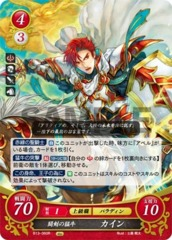 Cain: Bull of the War Sword B13-060R