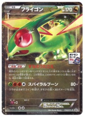 Flygon-EX - 114/XY-P - Gym Event Pack - EX Holo