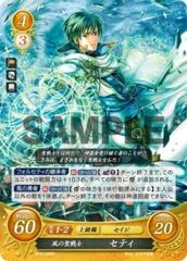 Wind Crusader, Ced B10-046R