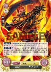 Saizo: Explosive Flame User B02-014R