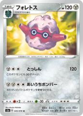 Forretress - 045/076 - Uncommon