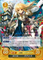 Lachesis: Little Sister of the Lionheart B06-031R