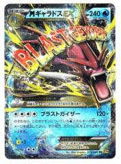 Mega Gyarados-EX - 019/080 - Double Rare - EX Holo