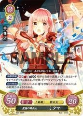 Mitama: War Priestess B03-069R